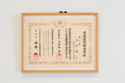 柔道整復師」の免許